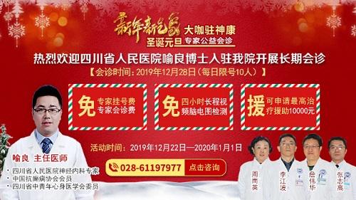 【预约仅剩1天】 12月28日四川省人民医院到我院坐诊 仅限10名,赶紧预约!